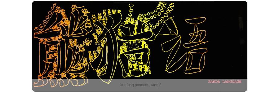 kunfang_pandadrawing3_a4.jpg